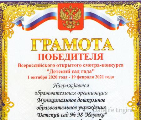 """Всероссийском смотре - конкурсе """"Детский сад года 2021"""""""